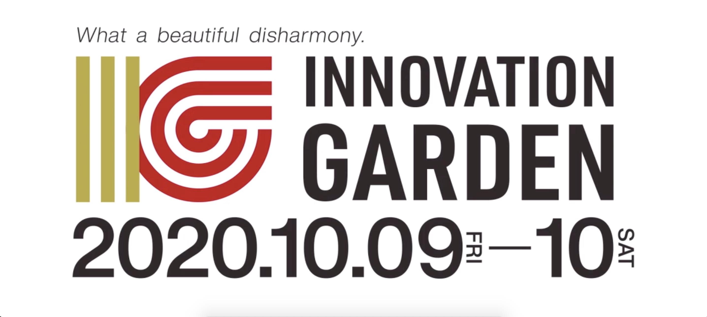 innovation-garden.jpg